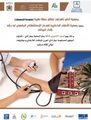 affiche-medicale-tafraout2